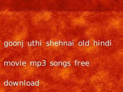 goonj uthi shehnai old hindi movie mp3 songs free download