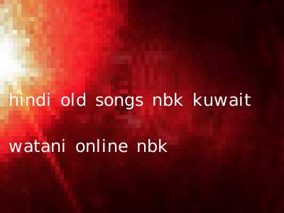 hindi old songs nbk kuwait watani online nbk