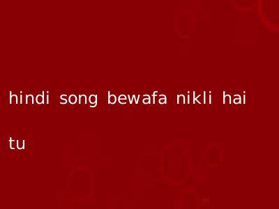 hindi song bewafa nikli hai tu