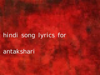 hindi song lyrics for antakshari