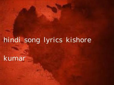 hindi song lyrics kishore kumar