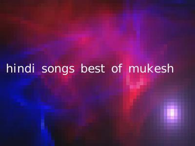 hindi songs best of mukesh