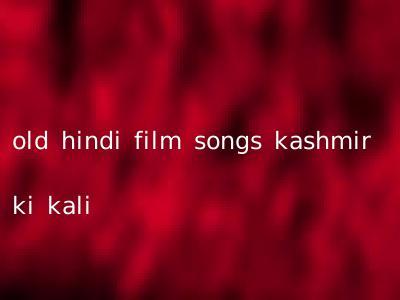 old hindi film songs kashmir ki kali