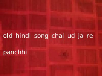 old hindi song chal ud ja re panchhi