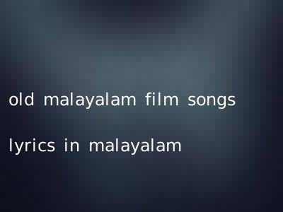 old malayalam film songs lyrics in malayalam